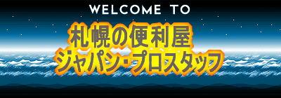 札幌の便利屋 ジャパン・プロスタッフ