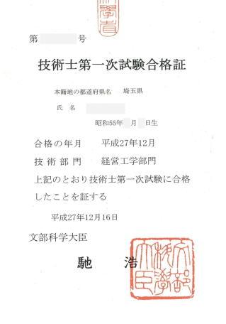 技術士経営工学部門一次試験 資格・検定挑戦記 資格の栄光 ...